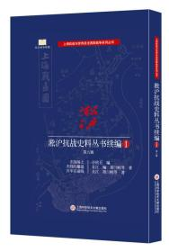 淞沪抗战史料丛书续编 第八辑