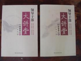 (包邮)领导干部大讲堂(资政、史鉴两册)