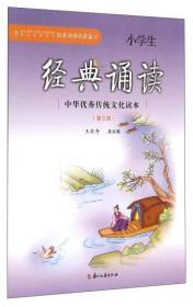 中华优秀传统文化读本 小学生经典诵读(第3册)