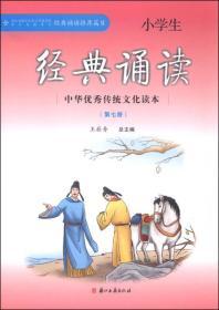 小学生经典诵读(第7册)中华优秀传统文化