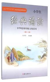 小学生经典诵读(第十一册)