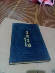 中华民国三十六年 中国美术年鉴 精装厚本