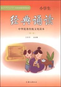 中华优秀传统文化读本:小学生经典诵读(第一册)