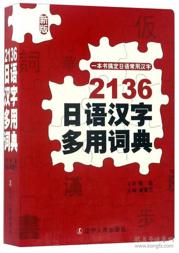 2136日語漢字多用詞典(新版)