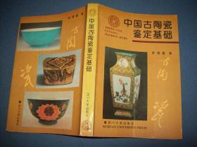 中国古陶瓷鉴定基础-93年一版一印