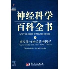神经科学百科全书3
