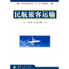 民航旅客运输 马广岭 等二手 国防工业出版社 9787118073171  经