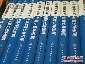 化学进展丛书(1-10册)硬精装16开95品以上
