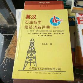 英汉石油技术缩略语新词典