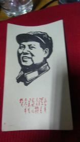 毛主席头像版画和题词书法8