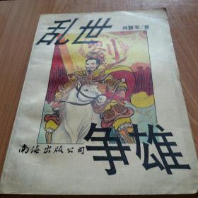 乱世争雄(1992年一版一印)