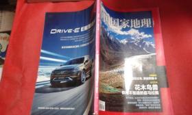 中国国家地理 2014 3