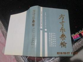 方寸乐桑榆    精装   货号19-5