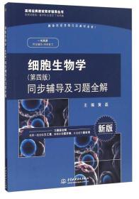 细胞生物学(第四版)同步辅导及习题全解(新版)