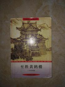 中国四大名楼----至胜黄鹤楼