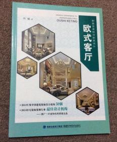 欧式客厅/新家居装修与软装设计