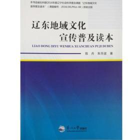 辽东地域文化宣传普及读本
