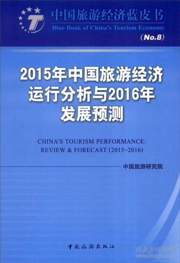 2015年中国旅游经济运行分析与2016年发展预测