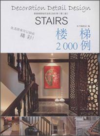 楼梯2000例