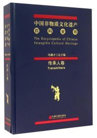 中国非物质文化遗产百科全书 传承人卷
