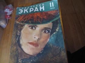 苏联电影画报1958.11.20.23.1959年.4.1960年.4.10.1961年.10共7本b1
