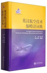 正版】英汉航空技术缩略语词典