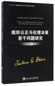 组织公正与伦理决策若干问题研究/中国企业行为治理研究丛书