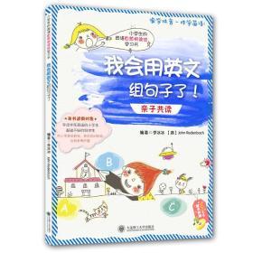 小学生的英语自然拼读法学习书·我会用英文组句子了