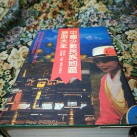 中国少数民族地区旅游大全