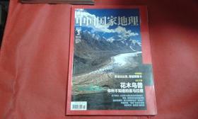 中国国家地理 2014 3  总第641期
