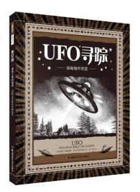 科学之美·UFO寻踪:探秘地外智慧