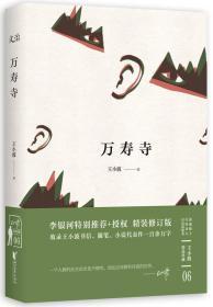 万寿寺(精装珍藏版)