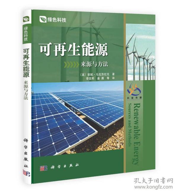 绿色科技·可再生能源:来源与方法