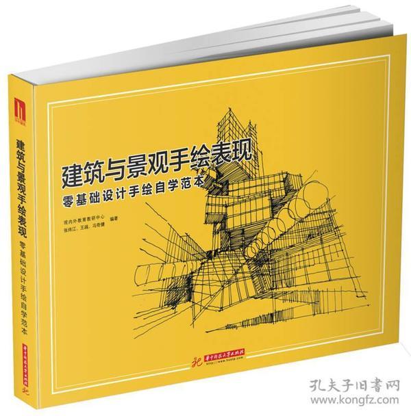 建筑与景观手绘表现:零基础设计手绘自学范本