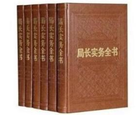 局长实务全书 局长实用百科 管理学实务 局长领导实用全书 团结出版社 80719F