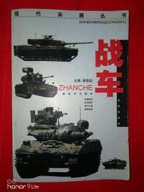 现代兵器丛书《战车》