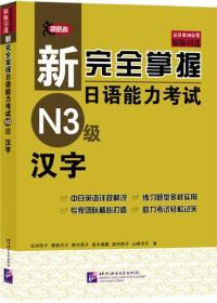 新完全掌握日语能力考试N3级:汉字(中日对照)