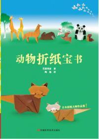 动物折纸宝书