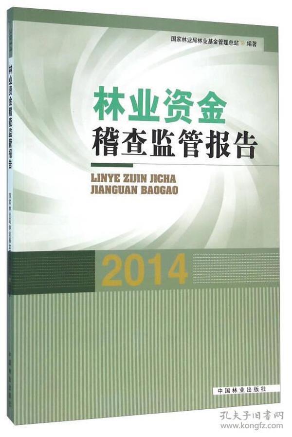 林业资金稽查监管报告(2014)