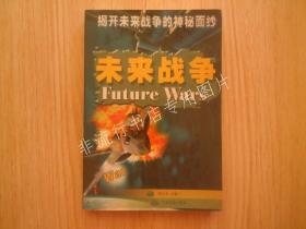 未来战争:揭开未来战争的神秘面纱