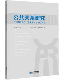 公共关系研究