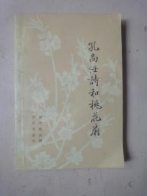 孔尚任诗和桃花扇(1982年1版1印)