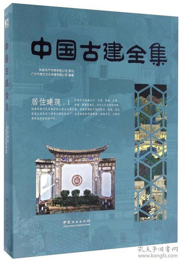 中国古建全集:1:居住建筑