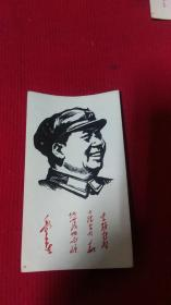 毛主席头像版画和题词书法9