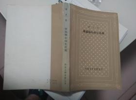 【珍罕  网格本 译者 韩世忠 签名赠本 有上款 】 熊猫穆尔的生活观  =====   私藏 1986 一版一印 10000册