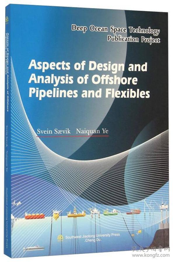 海洋工程柔性立管与海底管道设计及分析