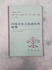 18-5  中国文史工具资料书举要