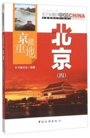 京畿重地北京·4 【中国地理文化丛书】