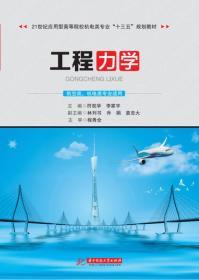 工程力学 符双学 李家宇 华中科技大学出版社 9787568028790