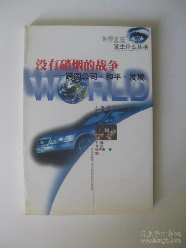没有硝烟的战争--跨国公司和平发展/世界正在发生什么丛书